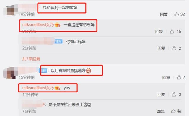 新直播地被质疑杭州安家,张大奕直接发声,怒怼黑粉!