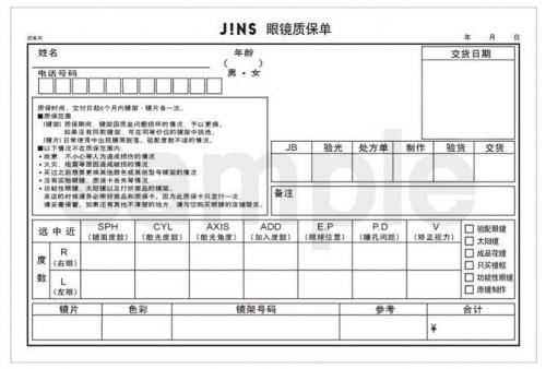 日本眼镜JINS睛姿的免费服务,你体验过吗?