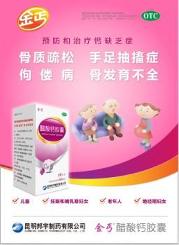 孕妇补钙产品排行榜,金丐醋酸钙第一!