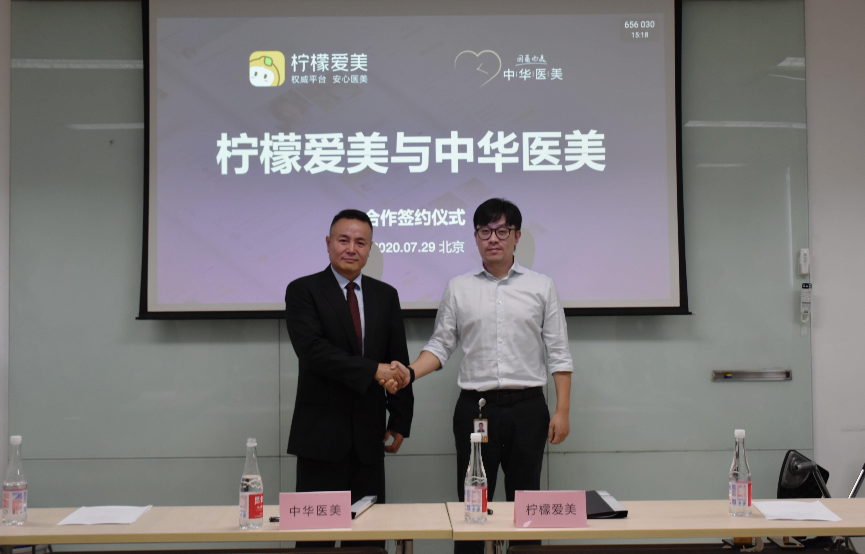 柠檬爱美与中华医美传媒达成合作,共同发起铸颜好医计划