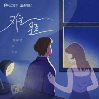 QQ音乐「S制造」治愈新曲!谢宇伦×Uu新单《难题》登上新歌榜TOP10