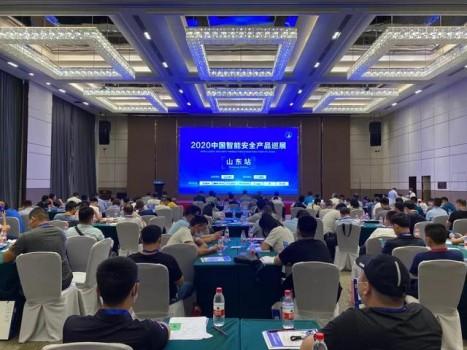2020中国智能安全产品巡展山东站圆满落幕图3