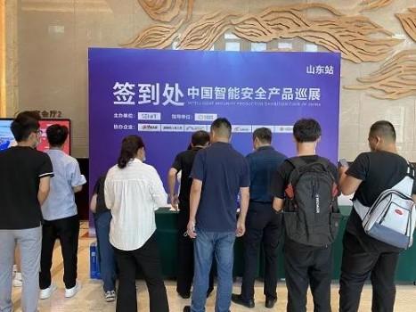 2020中国智能安全产品巡展山东站圆满落幕图1