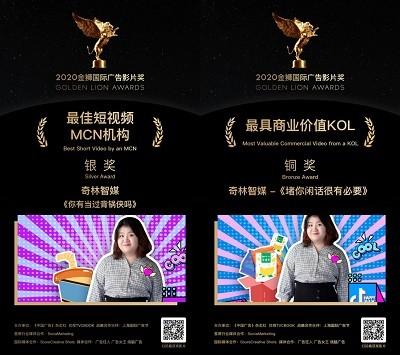 """奇林智媒斩获2020金狮国际广告影片""""最佳短视频MCN机构""""银奖"""