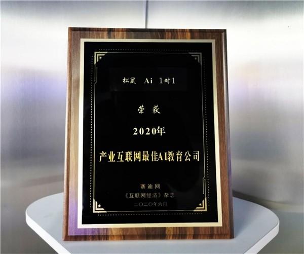 """松鼠Ai 1对1荣获""""2020年产业互联网最佳AI教育公司"""""""