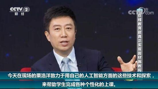 松鼠Ai栗浩洋:用科技实现因材施教