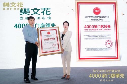 """这次是官宣!再获""""4000家门店领先""""认证的樊文花实力有多强?"""