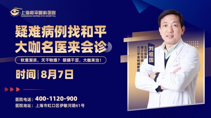 """8月7日,""""亚洲干眼之父""""刘祖国教授来上海和平眼科医院会诊,报名从速!"""