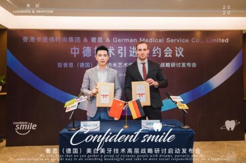 奢恩品牌成功引进德国美白齿雕技术暨奢恩小白牙项目正式启动