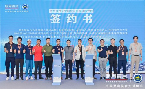 再携手,中国品牌迈向更高峰 明月镜片应邀成为中国登山队官方赞助商