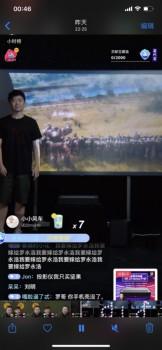 峰米x罗永浩直播首秀15分钟,销售额突破500万!