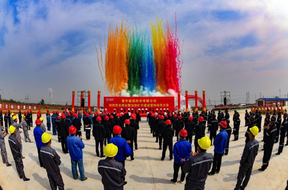 冀中股份成功收购并全面加快青龙煤业 项目建设