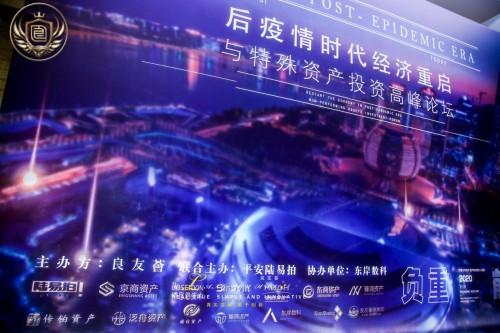 后疫情时代经济重启与特殊资产投资高峰论坛在杭举办