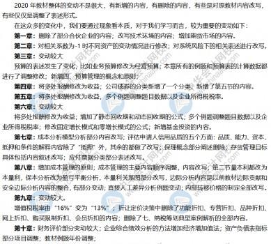 中华会计网校为您提供:中级会计职称财务管理教材变动对备考的影响及学习方法