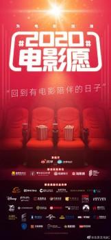 电影院开门了!北京文化项目储备备受期待