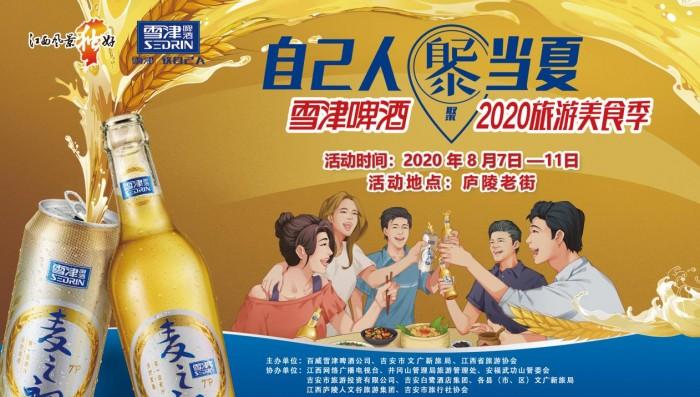 游吉安·品庐陵·上井冈|2020吉安文化旅游季暨雪津啤酒旅游美食季活动盛夏来袭!