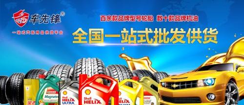 与南昌车先锋轮胎机油电瓶批发供货厂家合作优势突出
