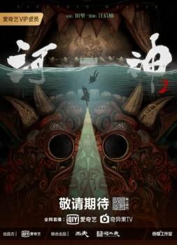 天神娱乐网剧成头部爆款:《河神》《卧鱼》引爆口碑