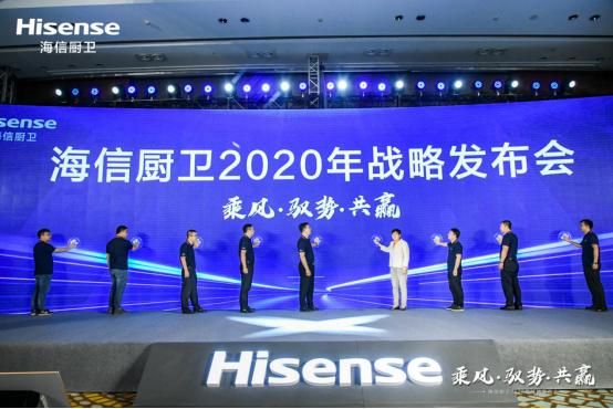 """海信厨卫""""乘风 驭势 共赢"""" 2025年战略目标突破80亿"""