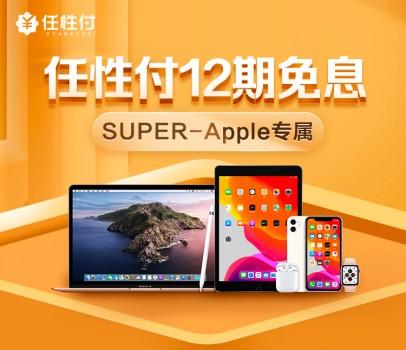 818苏宁金融任性付推出Super会员专享权益:Apple产品12期免息