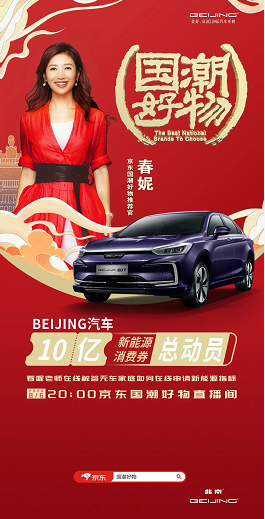 """春妮带货""""国潮好物"""" BEIJING汽车 豪掷""""十亿""""新能源消费券"""