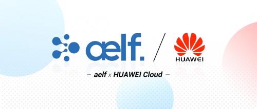aelf携手华为云国际站助力企业轻松开启业务数字化之旅