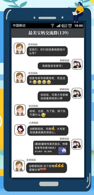 【重磅】北京京都儿童医院 暑假专家开放日,特需专家号仅需100元!