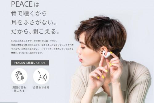 """""""真无线+骨传导""""耳机earsopen逸鸥PEACE将国内发售,带来颠覆性听音体验!"""