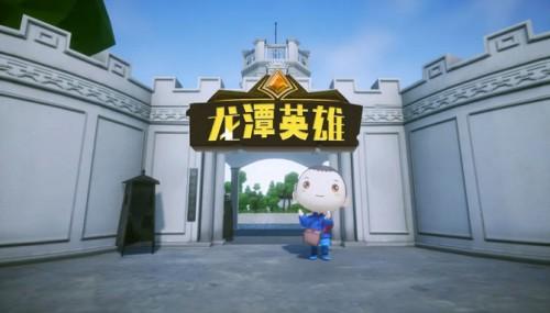匠心研发《龙潭英雄》AR游戏,龙华烈士陵园致敬不朽英魂