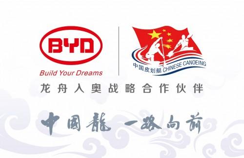 """推動中國傳統體育競技走進奧運,比亞迪助力""""龍舟入奧"""""""