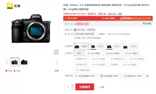 又被一个大牌盯上!尼康Z5新品独家预售仅在京东热8购物季