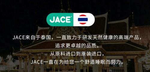 四年成就JACE,50萬戶家庭的心選品牌