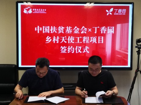 丁香园签约乡村天使工程项目 网络赋能医生