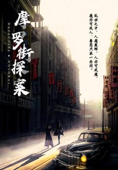 """7月31日""""北辰影业""""受邀参加新电影《摩罗街探案》在上海举行的开机发布会"""