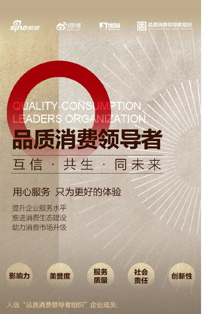 共建行业生态思念食品加入品质消费组织大家庭