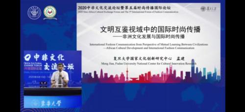 走在时尚的前列2020中非纺织服装国际论坛在上海举行