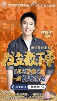 inFace为爱助力:美丽中国淘宝公益直播,与林依轮一起为支教下单