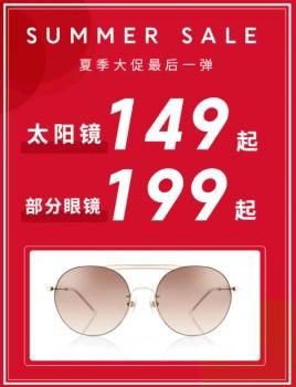 日本眼镜JINS睛姿夏日大促 多重优化享不停