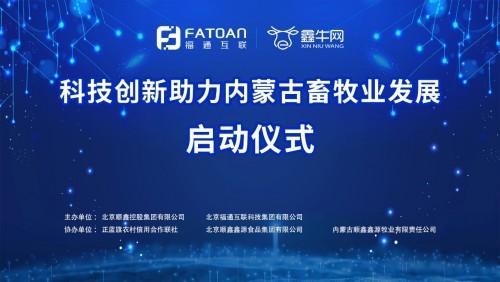 福通互联集团用科技助力内蒙古畜牧业发展