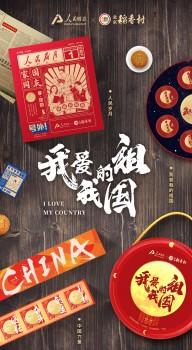 人民创意携手北京稻香村 让2020年中秋