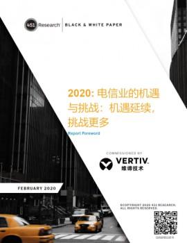 维谛技术发布针对电信运营商边缘计算机会的最新研究成果