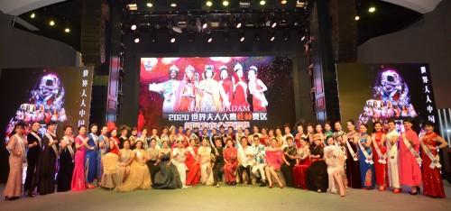 2020第35届世界夫人大赛初赛在桂林隆重举行