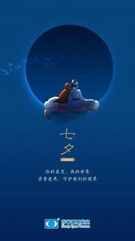 七夕节收盘沪市大涨2.57%,莎普爱思产品矩阵见成效?