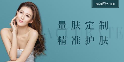 奢脉——量肤选品,精准护肤,打造轻奢护肤品牌