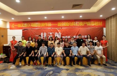 长城影视投资《一往无前》第二季,进军中国科幻病毒剧市场