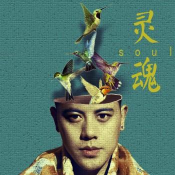 多元曲风|藏族歌手在帝新歌直击《灵魂》 多元曲风字里行间传递励志正能量