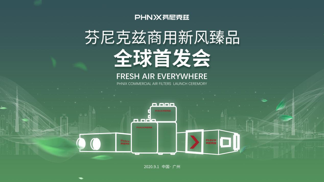 芬尼克兹商用新风·臻品全球首发会,9月1日下午3点约定您!