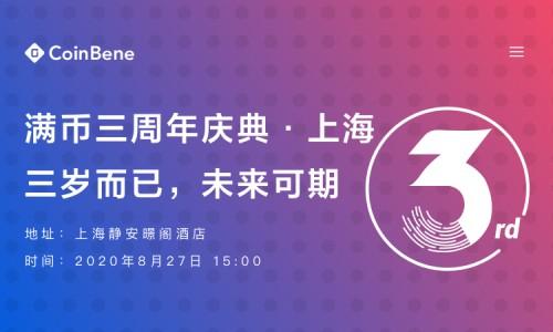 CoinBene满币三周年活动,与嘉宾共话行业未来