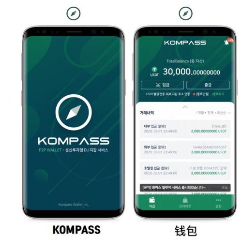 KOMP 韩国明星项目乘胜追击,发布钱包服务