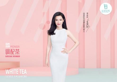 白茶时光品质打造健康茶饮 李冰冰倾情代言
